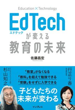 インプレス、『EdTechが変える教育の未来』を発売、海外事例や日本の課題を踏まえながら「EdTech」について解説