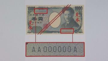 1,000円札の記号・番号「新色」に 2019年3月から発行