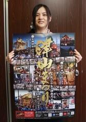 秋彩る「津山まつり」21日開幕