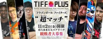「ドラゴンボール ファイターズ」第31回東京国際映画祭にて招待制大会「超マッチ」が開催決定!
