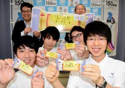 ブルボンと共同開発した「神戸しっとりチーズケーキ」を持つ神戸学院大生たち=兵庫県庁