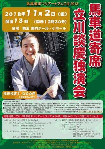 馬車道寄席 立川談慶独演会