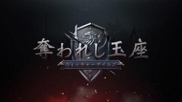 『奪われし玉座:ウィッチャーテイルズ』日本語公式ゲームプレイトレイラーが公開!