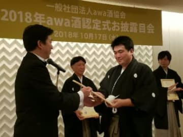 「awa酒」の認定証を受け取る八鹿酒造・麻生益寛専務(右から2人目)=東京都港区の八芳園