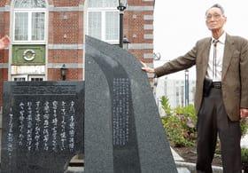 港の文学館の敷地内に建立された三浦清宏文学碑の前に立つ、室蘭出身の芥川賞作家の三浦氏