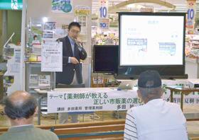 市民らが正しい市販薬の選び方を学んだ講習会