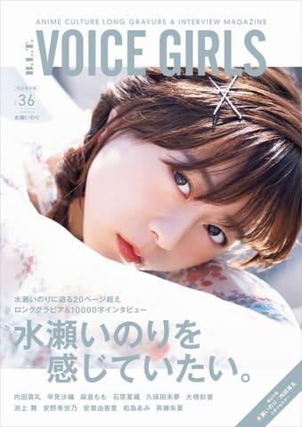 「B.L.T.VOICE GIRLS」36号の表紙に登場した水瀬いのりさん