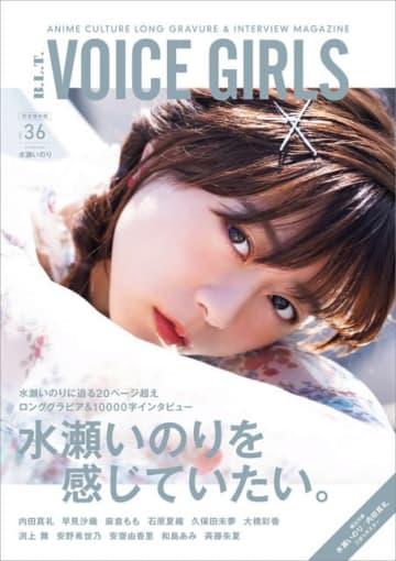 「B.L.T. VOICE GIRLS VOL.36」1,389円(税別)