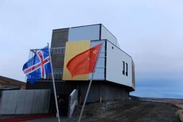 中国·アイスランド北極科学観測基地、運用開始
