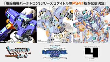 PS4で配信が決まった「電脳戦機バーチャロン」と「電脳戦機バーチャロン オラトリオ・タングラム ver.5.66」「電脳戦機バーチャロン フォース」