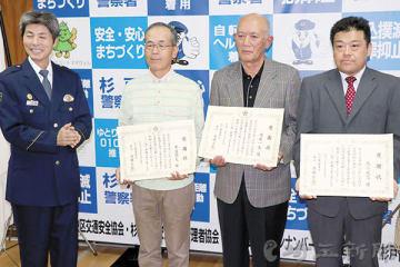 感謝状を手にする(右から)荒川さん、鴻巣さん、奥富さんと高橋署長=杉戸署
