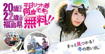 20~22歳は福島県内のゲレンデ平日リフト券が無料!「雪マジ!ふくしま」登録開始