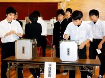 一票の重み理解 会津高生が模擬知事選