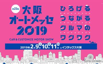 大阪オートメッセ2019(WEBサイト)