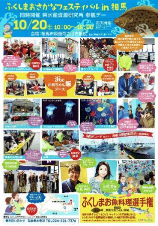 20日おさかなフェス 相馬で郷土料理、魚介類販売