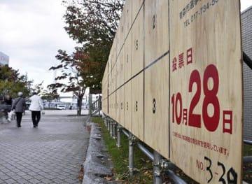 21日に告示される青森市議選のポスター掲示板=青森駅前公園