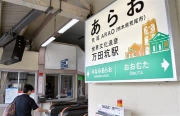 「世界文化遺産 万田坑駅」の愛称名などを入れてリニューアルした荒尾駅の駅名標=荒尾市