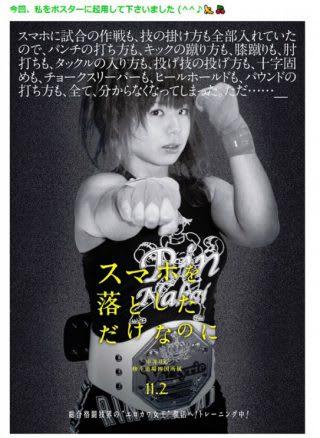 中井のブログに掲載された「スマホを落としただけなのに」のポスター