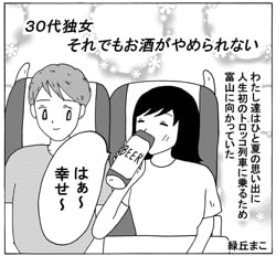 """【マンガ】新幹線で朝酒、トロッコ列車で昼酒! 旅行の""""醍醐味""""に油断した代償は【お酒がやめられない・15回】"""