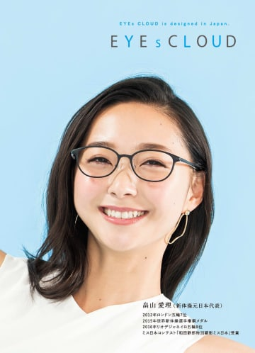 「EYEsCLOUD」イメージキャラクターの畠山愛理さん