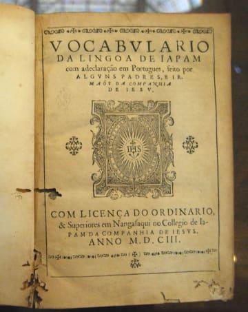 ブラジル・リオデジャネイロの国立図書館で見つかった、日本で宣教活動をしていたカトリックのイエズス会が17世紀初めに長崎で印刷した日本語とポルトガル語の対訳辞書の扉部分。世界で4冊目の貴重な発見という=17日(共同)