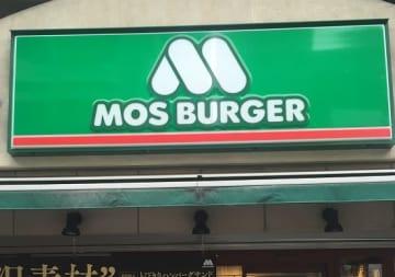 モスバーガーの看板