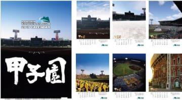夏の高校野球から雪景色のグラウンドまで掲載した「阪神甲子園球場カレンダー2019」発売