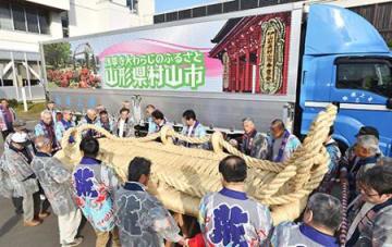 村山の大わらじ、浅草寺へ出発 10年ぶり奉納