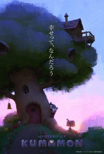 『MYSTREY OF KUMAMON』ポスタービジュアル (C)熊本県/アニメくまモン製作委員会