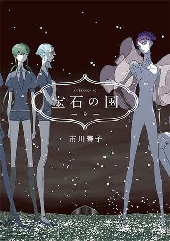 コミックス「宝石の国」9巻のカバー (C)市川春子/講談社