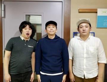 左から和賀勇介、有吉弘行、西堀亮