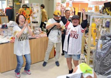 2年連続の日本シリーズ進出を決め、歓喜に沸くソフトバンクのファン=21日午後、宮崎市・スポーツプラザ宮崎JERSEY