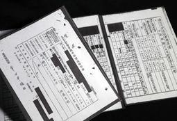 兵庫県内で見つかった強制不妊手術の個人記録。全体の被害者数から見ればほんの一部で、実態把握は進んでいない(撮影・吉田敦史)