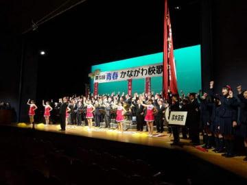 県内26高校の同窓会が参加したかながわ校歌祭 =横浜市西区