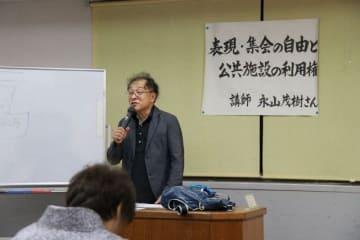 表現の自由などについて永山教授が語った講演会=鎌倉市小町