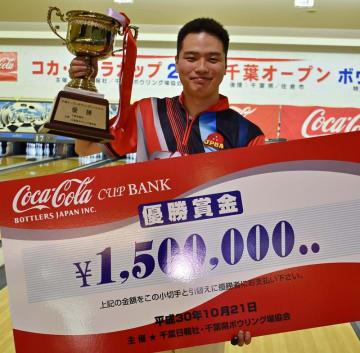 千葉オープンボウリングトーナメントで2連覇を果たした森本健太プロ=21日、佐倉市のユーカリ・ボウル