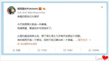 福原愛、中国語で引退メッセージ=中国ネット「それでもあなたを愛している」「日中友好にはまだあなたが必要」
