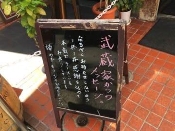 ラーメン激戦区!学生の街日吉で食べる「武蔵家」のがっつり横浜家系ラーメン