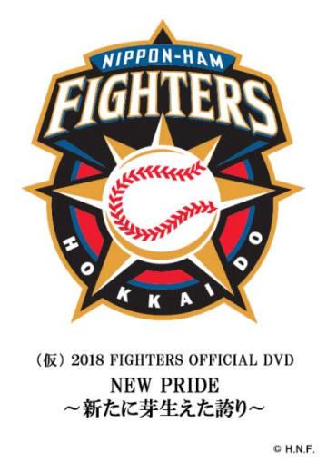 北海道日本ハムファイターズ、2018シーズンを振り返る公式DVDが12月5日に発売決定! 特典映像には石井裕也選手、矢野謙次選手の引退試合を収録!