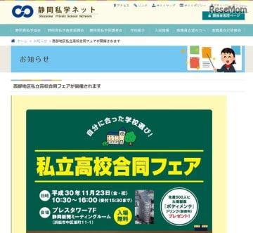 静岡県私学協会「私立高校合同フェア」