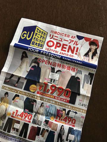 【GU】でどちらも1990円!秋の必須アイテム『ボアモカシン』と大人気『オーバーサイズVネックチュニック』を買ってきた!