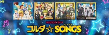金色のコルダ初のライヴイベント「ネオロマンス❤ライヴ コルダ☆SONGS」が開催決定!