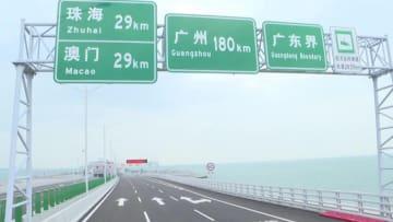 港珠澳大橋、24日に正式開通