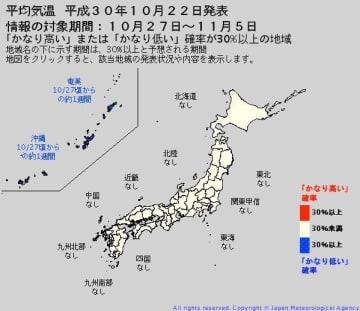 22日(月)気象庁発表 気温に関する異常天候早期警戒情報(10月27日~11月5日の期間) 出典=気象庁HP