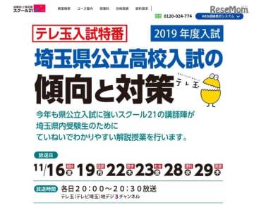 スクール21「テレ玉入試特番 埼玉県公立高校入試の傾向と対策」