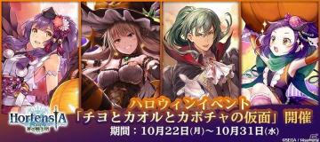「オルタンシア・サーガ -蒼の騎士団-」ハロウィンイベント「チヨとカオルとカボチャの仮面」が開催!