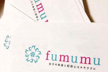 ウェブメディア『fumumu』を一緒に盛り上げてくれる女子大生インターンを大募集