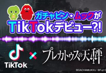 『プレカトゥスの天秤』TikTokフジゲームスアカウントにスペシャルサポーター「ガチャピン&ムック」が登場!