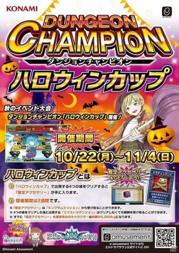 AC「エルドラクラウン」にてダンジョンチャンピオン「ハロウィンカップ」が開催!