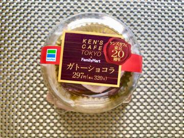 【ケンズカフェ東京監修】入手困難!幻の「ガトーショコラ」がファミマに登場!食べてみた